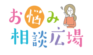 お悩み相談広場タイトル