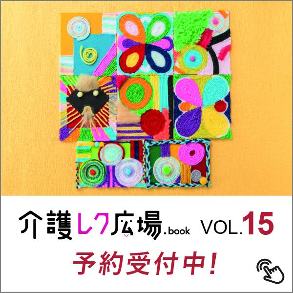 介護レク広場.book