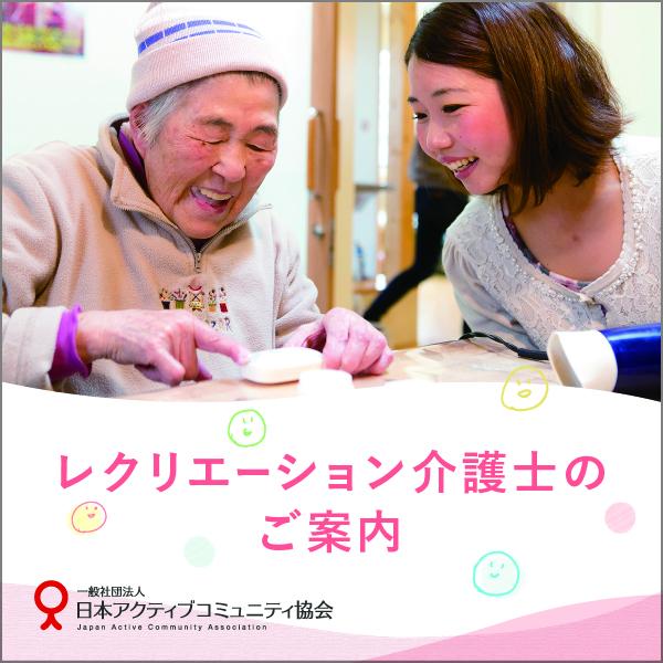 日本アクティブコミュニティ協会