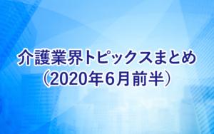 介護業界トピックスまとめ(2020年6月前半)