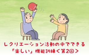 【特集】レクリエーション活動の中でできる「楽しい」機能訓練<第2回>