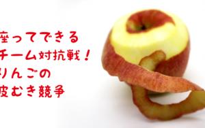 座ってできるチーム対抗戦!りんごの皮むき競争