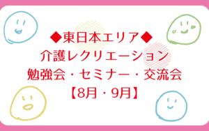 ◆東日本エリア◆ 介護レクリエーション勉強会・セミナー・交流会/8月・9月