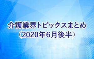 介護業界トピックスまとめ(2020年6月後半)
