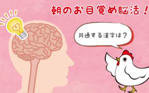 朝のお目覚め脳活!共通する漢字は?