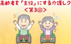 高齢者を「主役」にする介護レク<第3回>