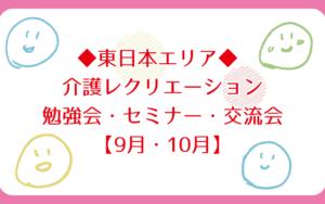 ◆東日本エリア◆ 介護レクリエーション勉強会・セミナー・交流会/9月・10月