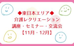◆東日本エリア◆ 介護レクリエーション講座・セミナー・交流会/11月・12月
