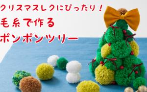 クリスマスレクにぴったり!毛糸で作るポンポンツリー