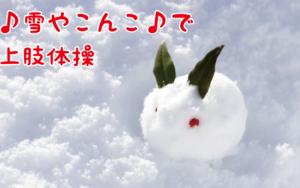 ♪雪やこんこ♪で上肢体操