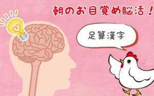 朝のお目覚め脳活!足算漢字
