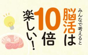 脳のトレーニング 〜アイスブレイクで使える〜 みんなで考えると脳活は10倍楽しい!
