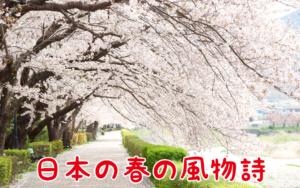 【アイスブレイク】日本の春の風物詩