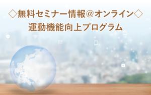 ◇無料セミナー情報@オンライン◇運動機能向上プログラム