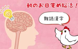 朝のお目覚め脳活!難読漢字