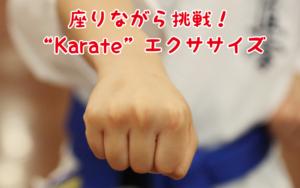 """座りながら挑戦! """"Karate""""エクササイズ"""