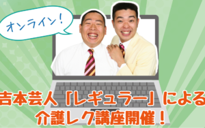 吉本芸人「レギュラー」による 介護レク講座開催!@オンライン